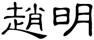 name_c
